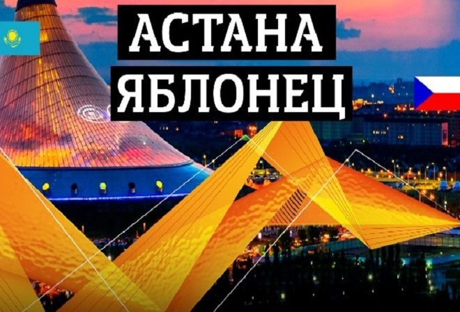 Отчет матча Лиги Европы: Астана — Яблонец