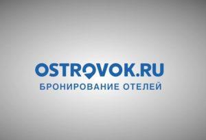 Бронируйте любые отели с Ostrovok.ru по всему миру, не выходя из дома!